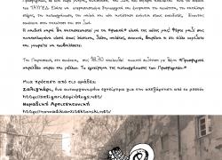6paidiki-xara-prosfugikwn-1-2.jpg