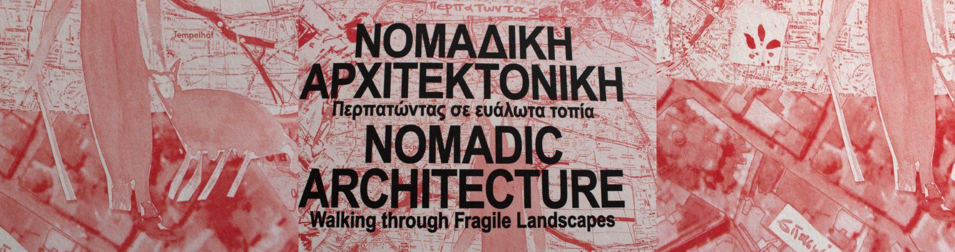 Παρουσίαση του βιβλίου Νομαδική Αρχιτεκτονική. Περπατώντας σε ευάλωτα τοπία