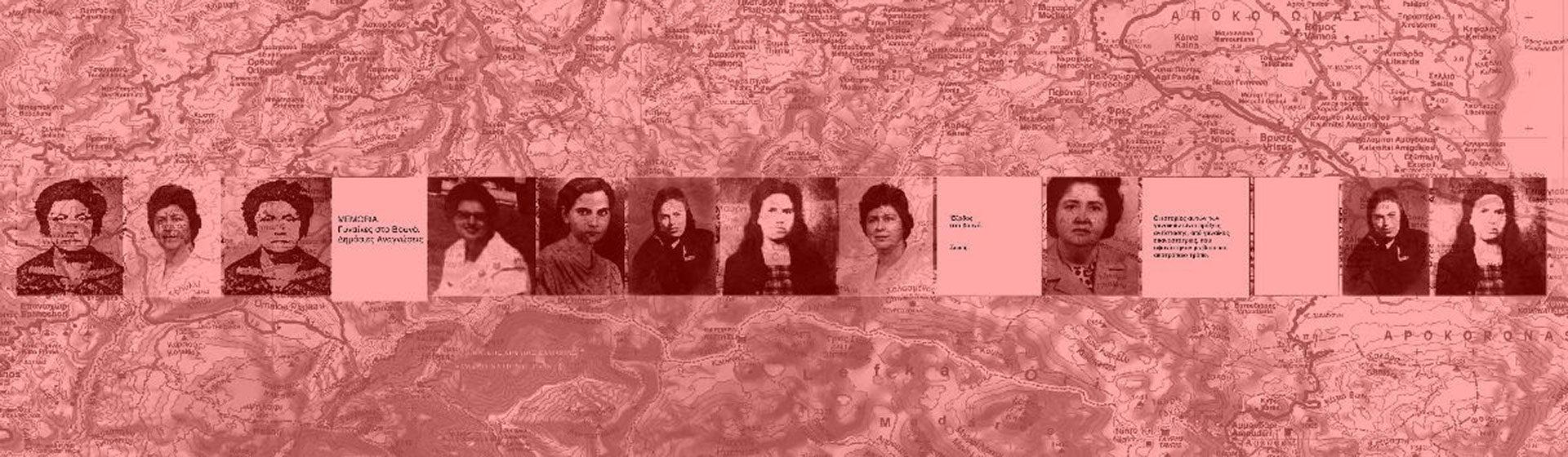 Memoria. Γυναίκες στο Βουνό